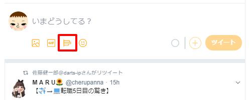 Twitter-アンケートの作り方01
