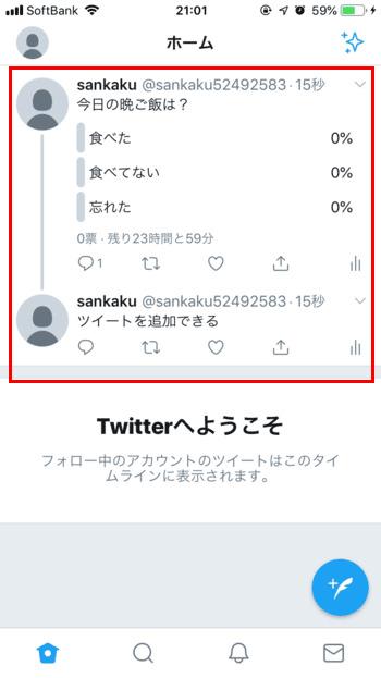 Twitterアプリ-アンケートの作り方03