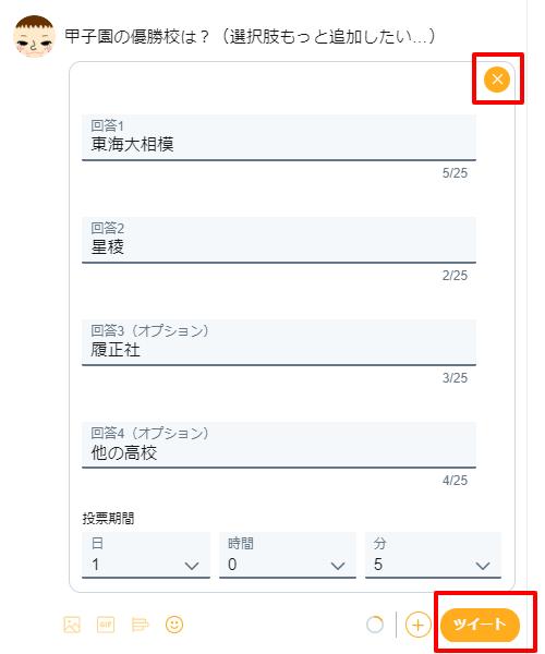 Twitter-アンケートの作り方03