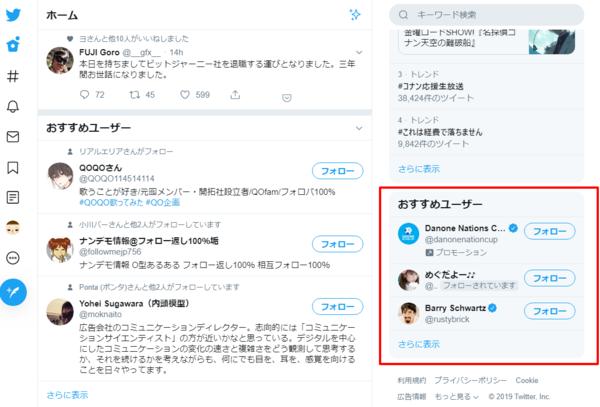 Twitter-おすすめユーザー-PC表示