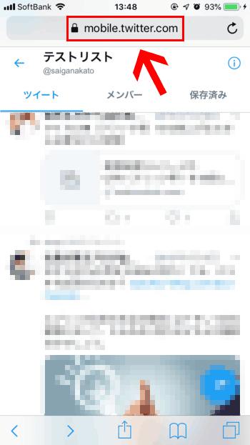 Twitterリスト-共有
