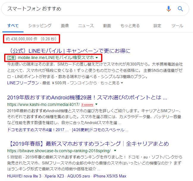 スマートフォン おすすめ Google 検索
