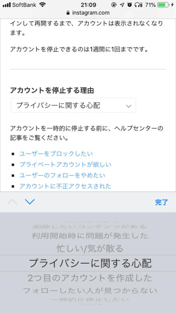 インスタグラムの一時停止-アカウントを一時的に停止する画面