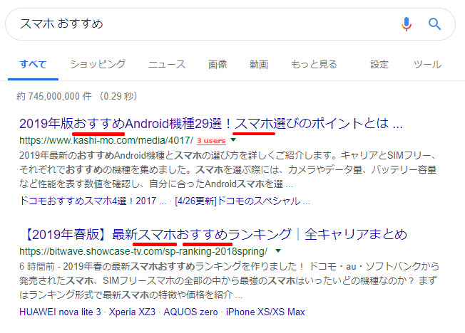 スマホ おすすめ Google 検索