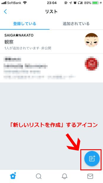 Twitter-リスト一覧画面