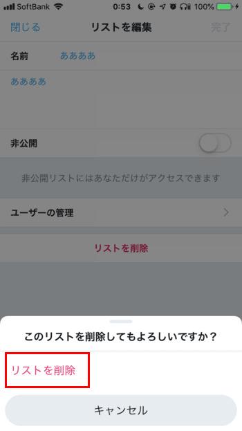 Twitter-リストを削除02