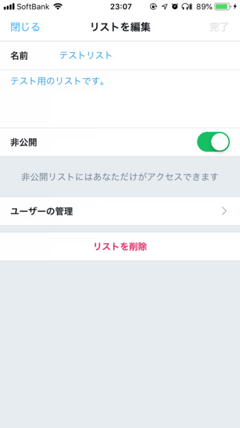 Twitter-リストの編集