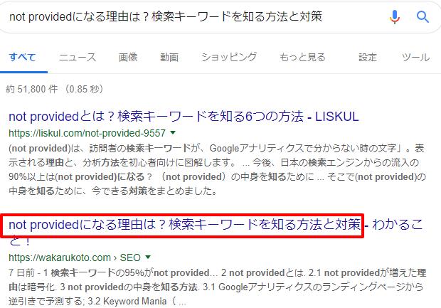 not providedになる理由は?検索キーワードを知る方法と対策 Google 検索