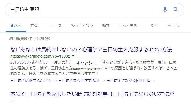 Google検索_三日坊主 克服