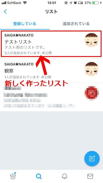 Twitter-新しく作ったリスト