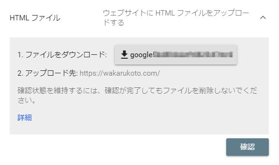 所有権の確認 HTMLファイル