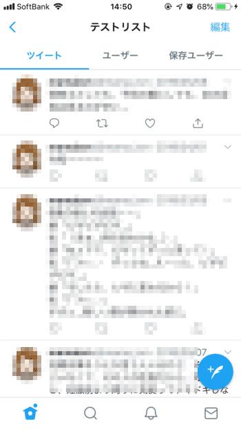 Twitter-リストのタイムライン