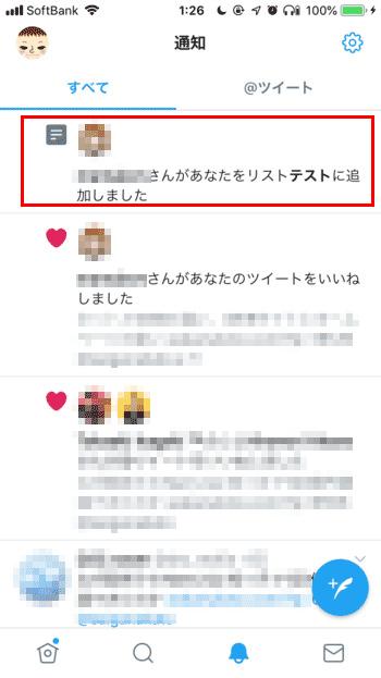 Twitter-リストに登録したユーザーへの通知
