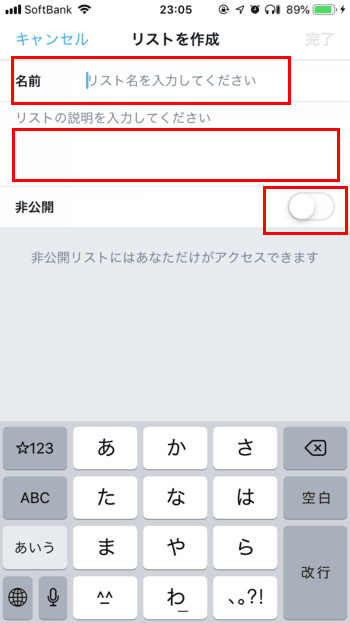 Twitter-リストを作成画面