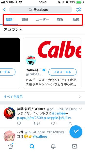 Twitter検索の絞り込み