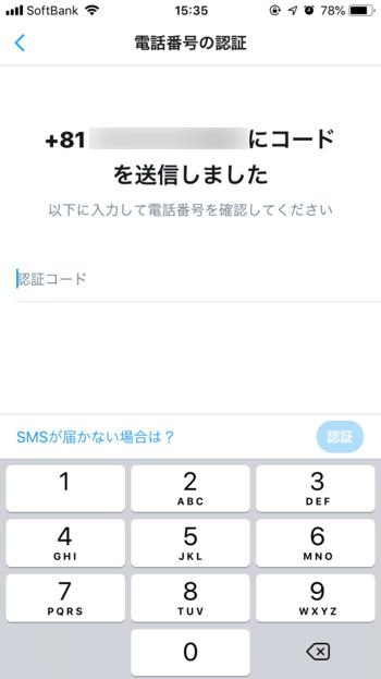 SMS通知画面 電話番号登録