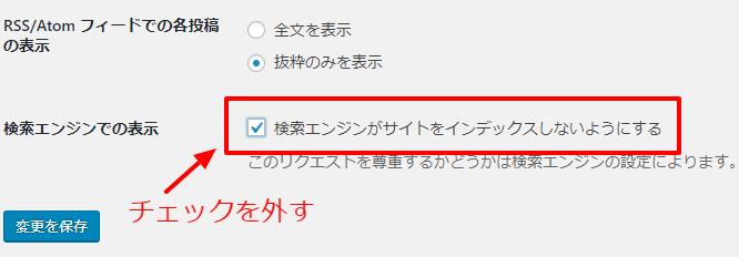 Wordpressの表示設定で「検索エンジンがサイトをインデックスしないようにする」のチェックを外す