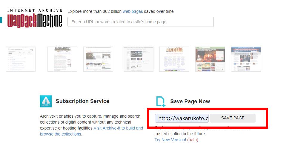 Wayback Machineで現在ページ保存方法01