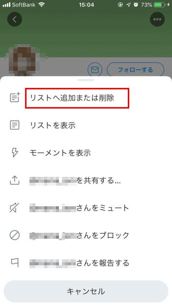Twitter-リストからユーザーを追加・削除03