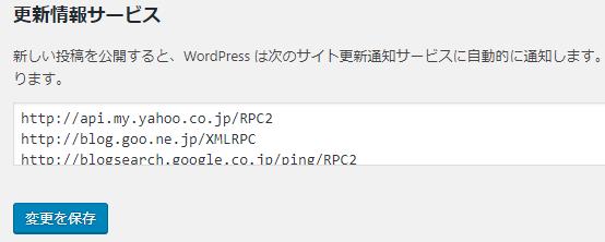 WordpressからPingを送信する画面