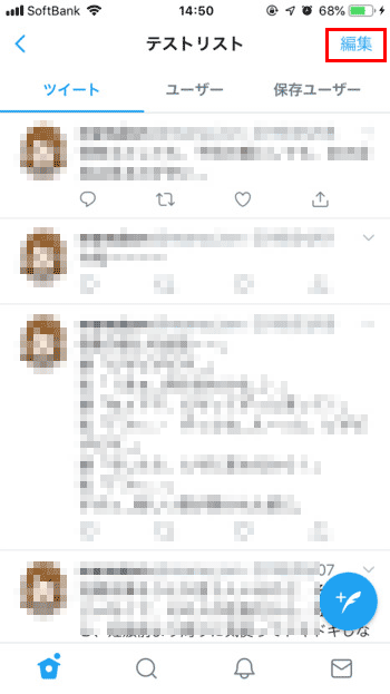 Twitter-リストの編集リンク