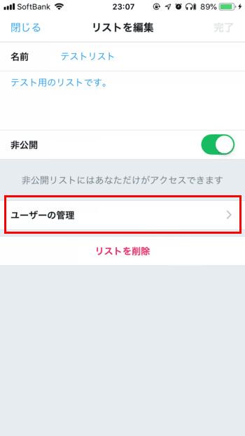 Twitter-リストからユーザーを追加・削除01