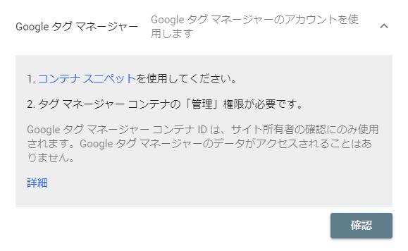 所有権の確認 Google タグ マネージャー