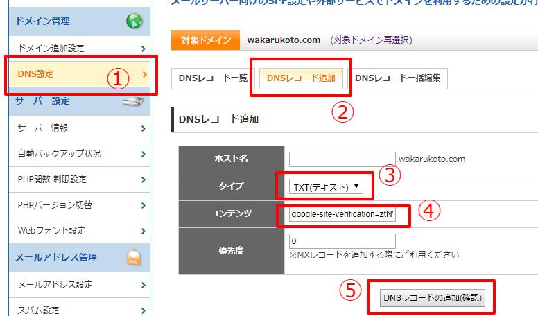 wpX管理パネル DNSレコードの追加