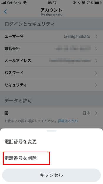 アカウント画面 電話番号を選択