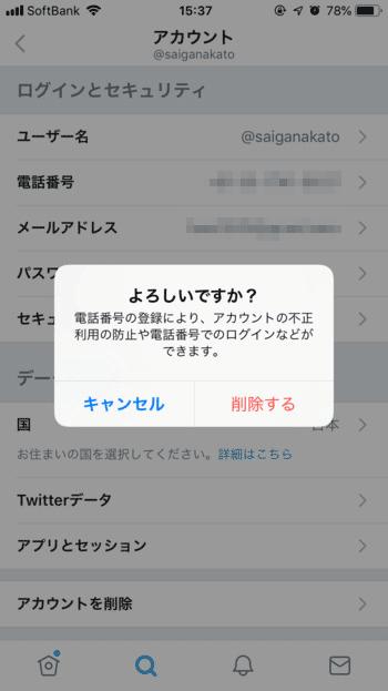 アカウント画面 電話番号を削除