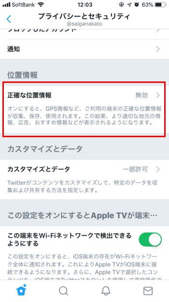 Twitterアプリで正確な位置情報を無効にする