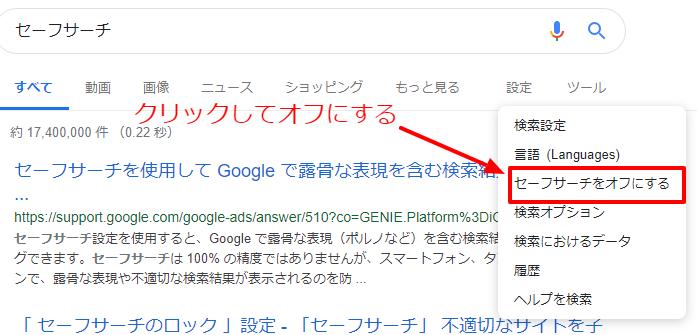 Google 検索でセーフサーチをオフにする