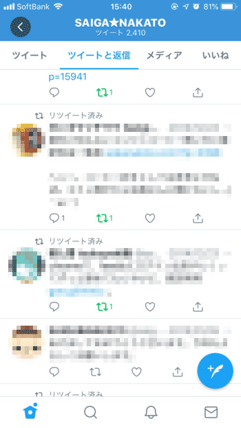 Twitterのツイートと返信画面