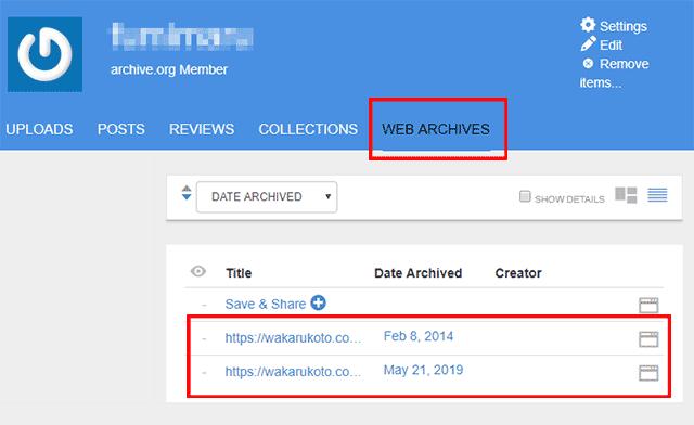 Wayback-Machineで過去ページを保存する方法04