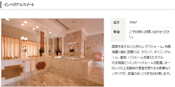 ホテルオークラ東京 インペリアルスイート