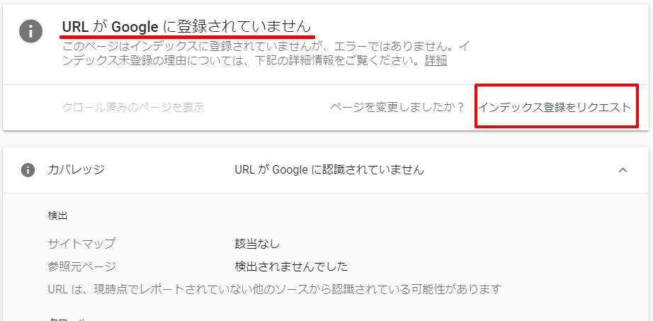 サーチコンソール URL検査ツールの使い方03