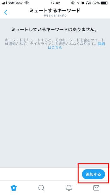 ミュートするキーワード画面