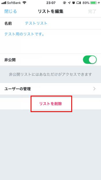 Twitter-リストを削除01