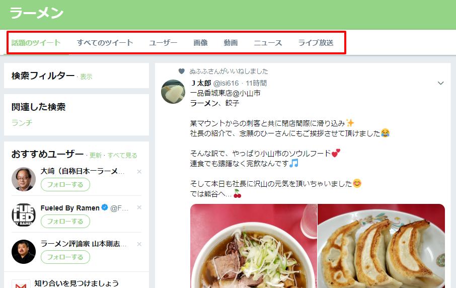 ラーメン Twitter検索