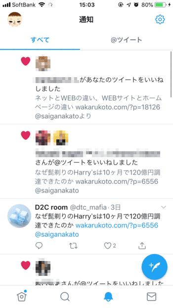 Twitterのいいね確認画面