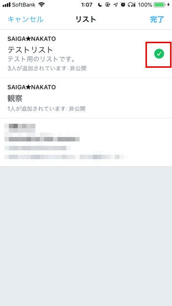 Twitter-リストからユーザーを追加・削除04