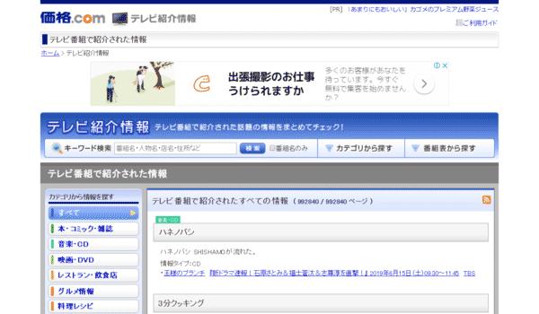 価格-com-テレビ紹介情報