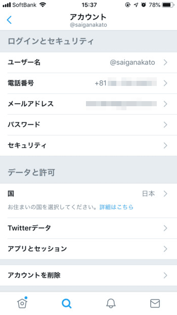 Twitter-電話番号削除01