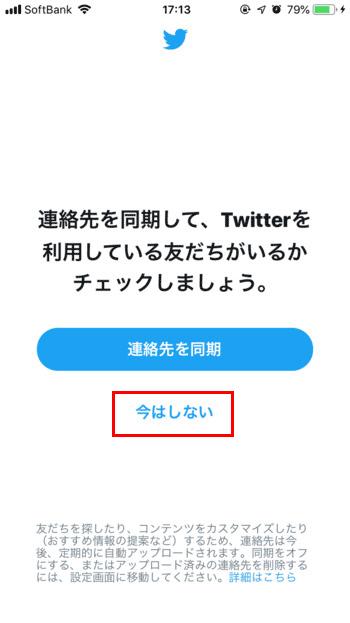 Twitter-アカウント作成08-連絡先を同期