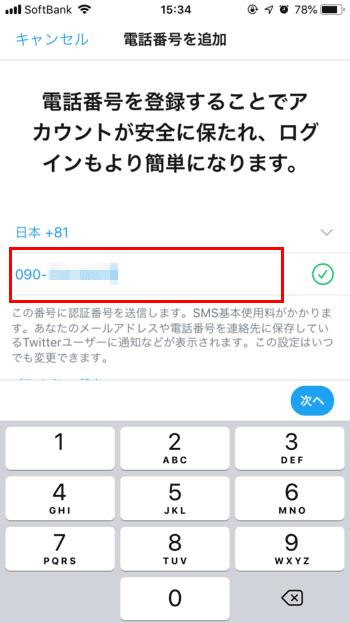 Twitter-電話番号登録02