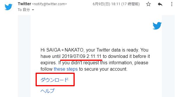 Twitter-全ツイート履歴のダウンロード方法07-メール