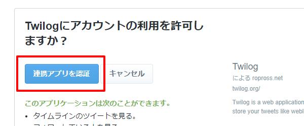 Twilog-使い方-03Twitterの連携アプリ認証