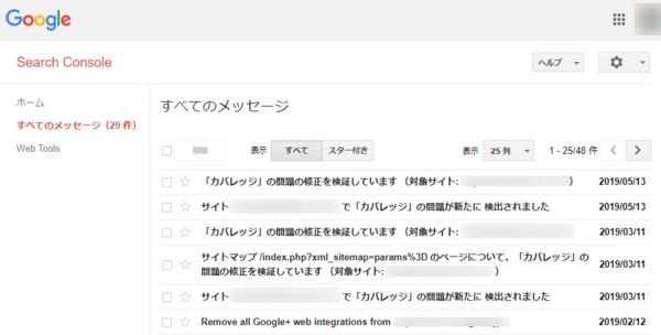 Search Console-メッセージセンター