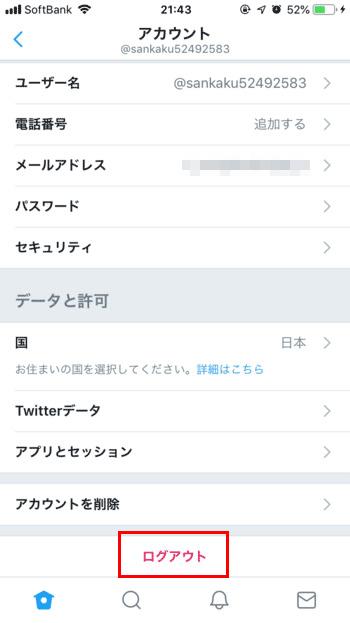Twitter-ログアウト01