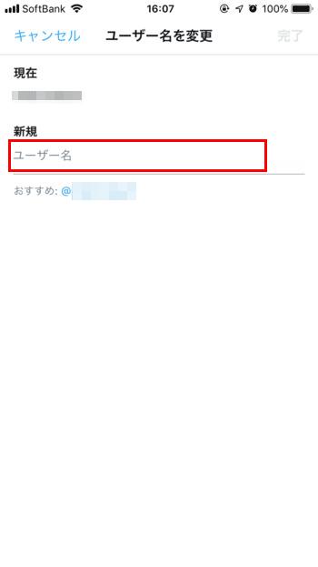 Twitter-ユーザー名の変更03-ユーザー名を変更